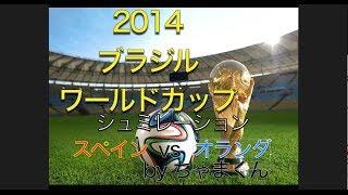 ③W杯toto【スペインvsオランダ】決勝じゃん!2014 ブラジル W杯 グループB  シュミレーション
