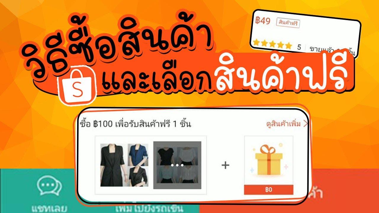 วิธีซื้อสินค้าและกดเลือกสินค้าฟรี ในแอป Shopee| แม่โบโชว์ของ