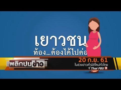 พลิกปมข่าว : เยาวชนท้อง...ต้องได้ไปต่อ #ThaiPBS