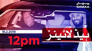 Samaa Headlines - 12PM - 18 February 2019