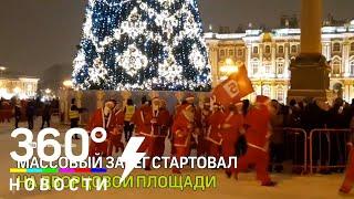 Массовый забег Дедов Морозов в Санкт-Петербурге