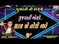 Amit Khuva New Comedy Video || Jordar Gujarati || Latest Gujarati Jokes Hd
