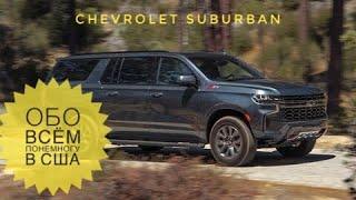 Шевролет Субурбан 2021 Тест-драйв эксклюзивного Chevrolet Suburban