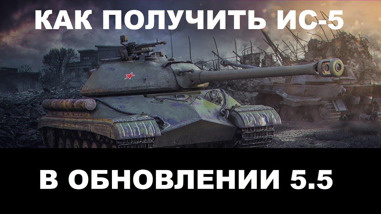 Купить ис 5 в world of tanks как купить танк пз 2 j за 1 рубль