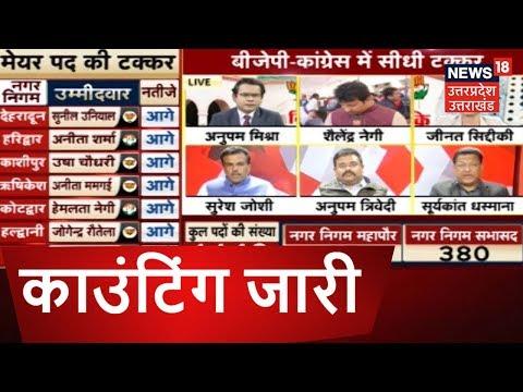 Uttarakhand निकाय चुनाव : कड़ी सुरक्षा के बीच काउंटिंग जारी