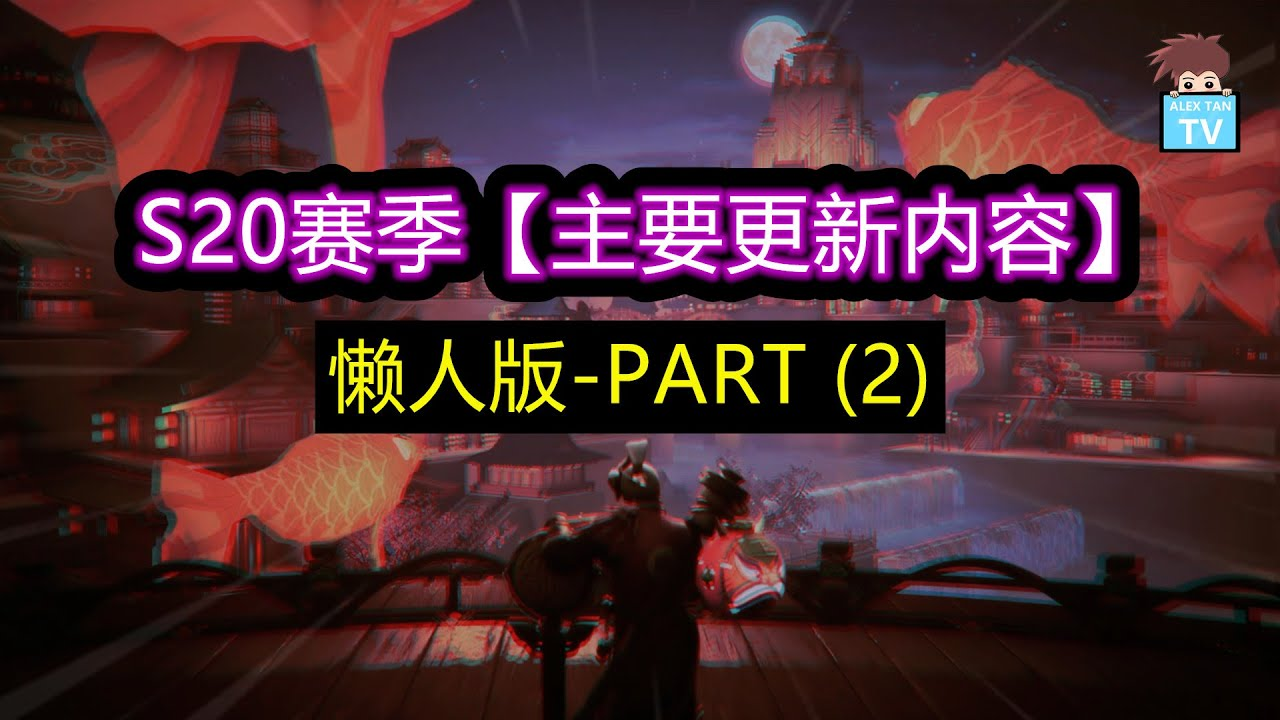 S20赛季主要更新内容-懒人版PART (2)【王者荣耀】