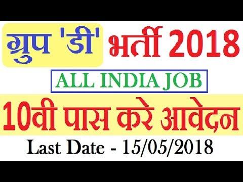 Group D Recruitment 2018 Notification Apply Online || All India Job || Govt Jobs