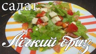 Салат «Лёгкий бриз» Как приготовить диетический салат с красной рыбой и сыром.