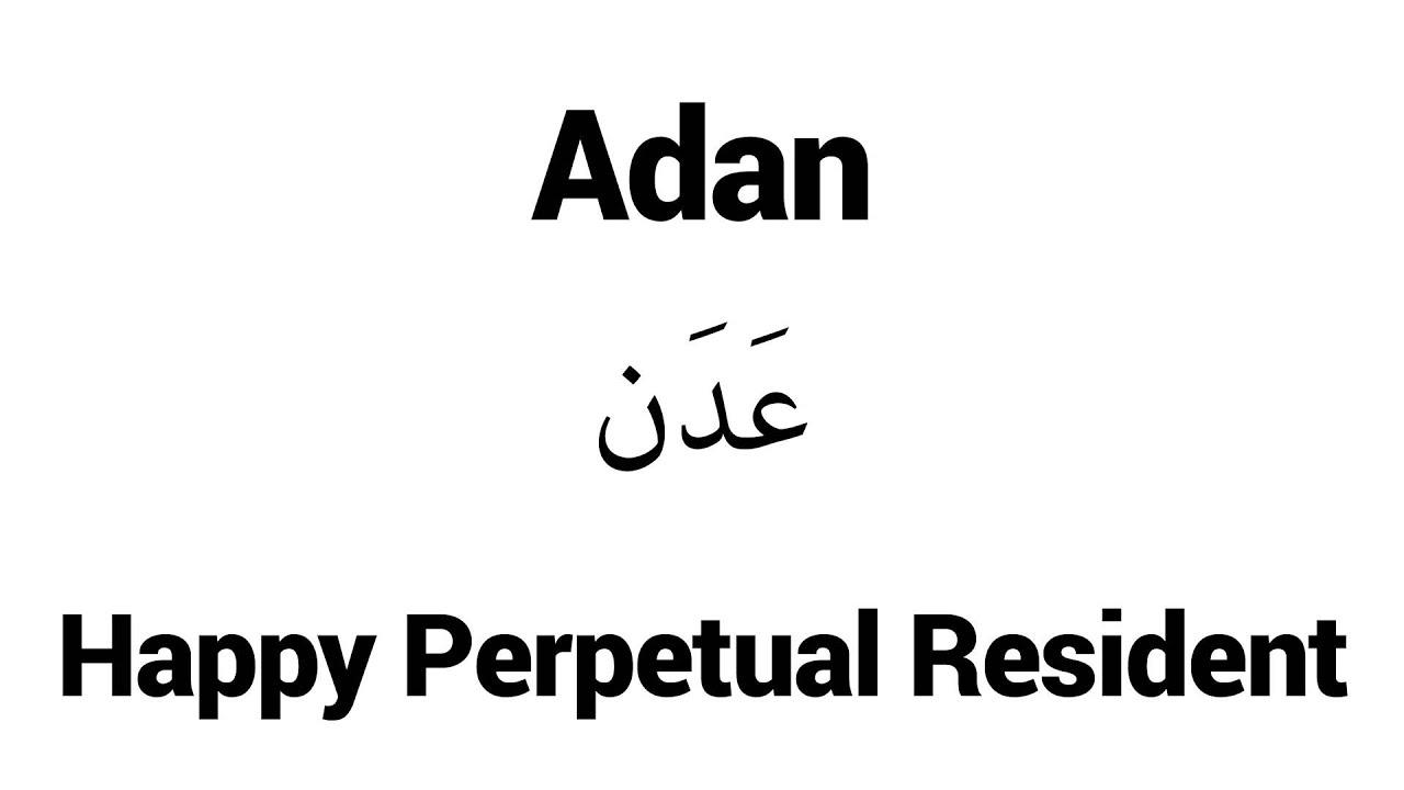 Adan - Islamic Name Meaning - Baby Names for Muslims