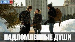 Сериал Надломленные души (2018) 1-4 серии фильм мелодрама на канале Россия - анонс