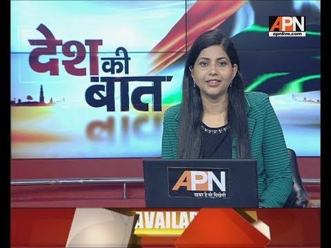 APN Desh Ki Baat With Editor in Chief Rajshri Rai as of 03/01/2018