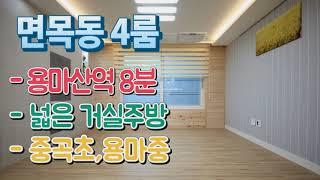 중랑구신축빌라 매매 면목동 방4개 넓은거실주방 편백나무…
