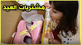 تجهيزات العيد توتي لها شي ؟- عائلة عدنان
