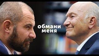 «Обмани меня» с Петром Каменченко: Максим Сурайкин и Юрий Лужков #10
