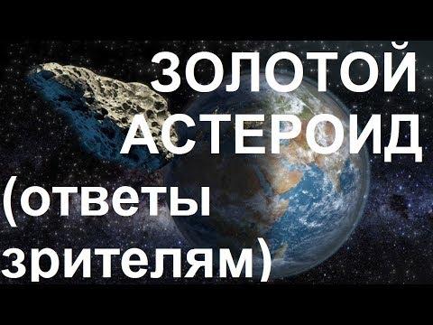 ЗОЛОТОЙ АСТЕРОИД (ответы зрителям)