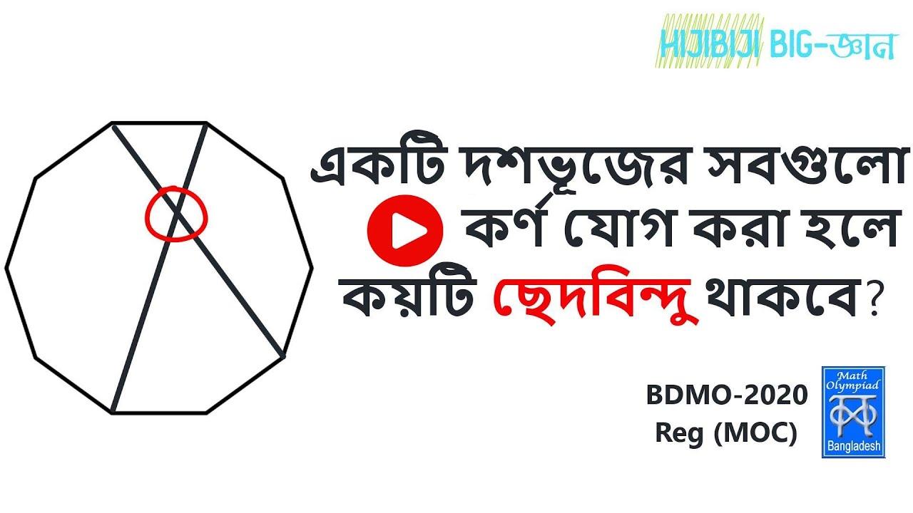 Bangladesh Math Olympiad Practice-07/বাংলাদেশ গণিত অলিম্পিয়াড প্রস্তুতি-৭/BDMO-2020/Problem Solving