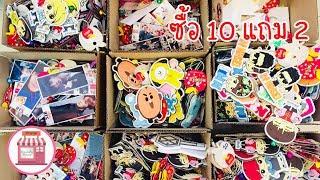 ของติ่งเกาหลี K-POP ราคาถูก พวงกุญแจ โหลละ 100 บาท หรือ ซื้อ10 แถม 2 / บ้านนุ่ม Squishy Home