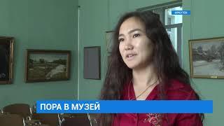 Иркутский художественный музей открыт