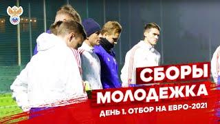 Молодежка Сборы День 1 Отбор на Евро 2021 РФС ТВ