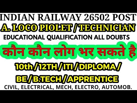 Railway job 2018 RRB EXAM ALP AND TECHNICIAN EDUCATION QUALIFICATION FOR FORM FILLING | FULL DETAILS