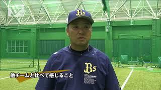 新コーチインタビュー 藤井 康雄打撃コーチ 藤井康生 検索動画 13