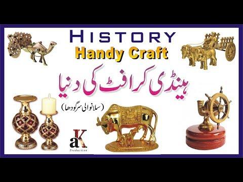 Handy Craft
