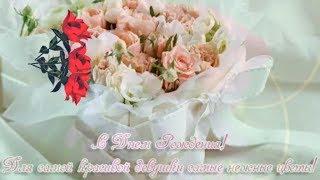 С Днем рождения! Для самой красивой девушки самые нежные цветы