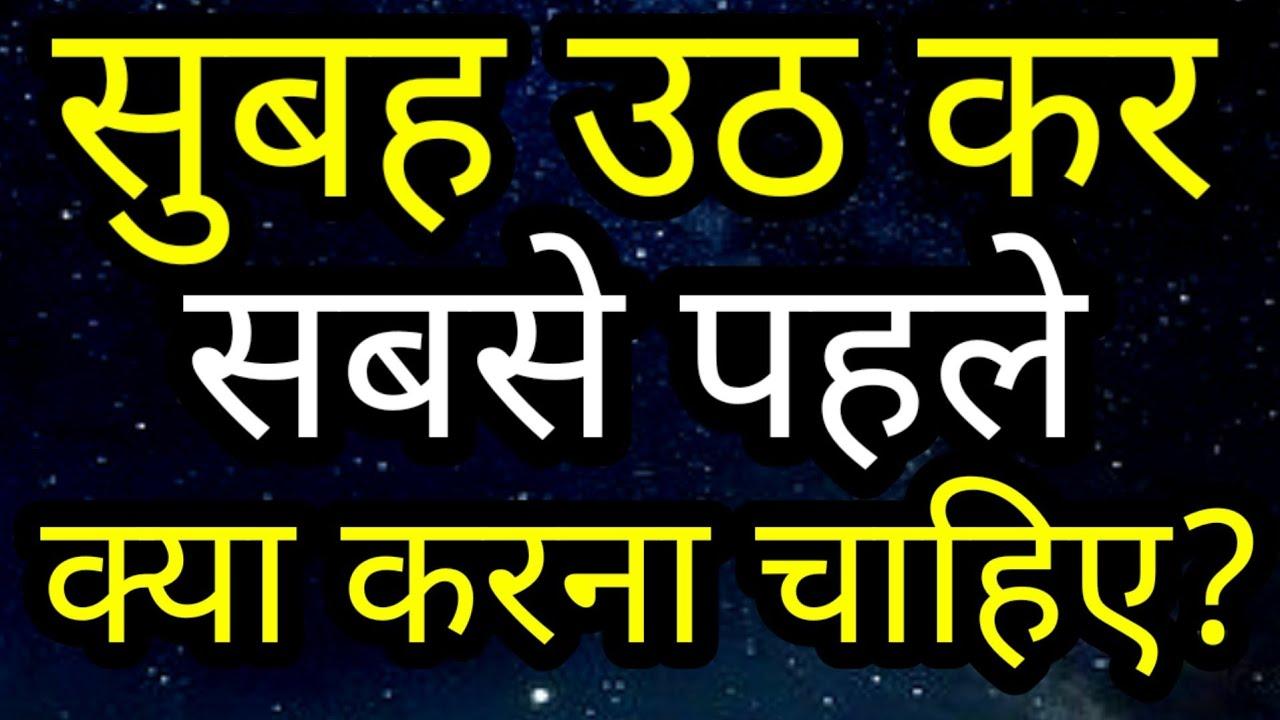 सुबह उठकर सबसे पहले क्या करना चाहिए | Best Early Morning Motivational speech Hindi video New Life