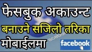 How to Creat Facebook  account 2019 in Nepali (फेसबुक बनाउने तारिका)