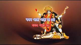 Boson Poro Maa Karaoke | Shyama Sangeet | Kumar Sanu