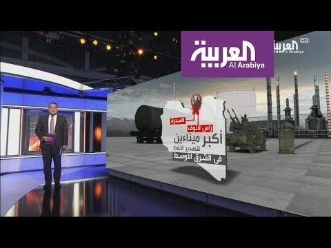 تعرف على منطقة الهلال النفطي الليبي  - نشر قبل 2 ساعة