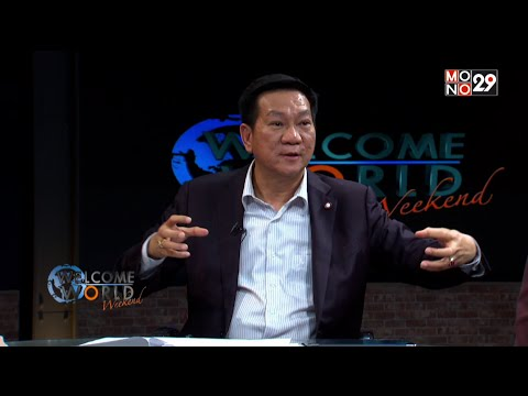 Welcome World Weekend (21 ก.พ. 58) Thai-Chinese Young Executive Program ตอน 1