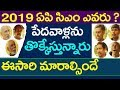 Who will be Next CM Of AP ? | Pawan Kalyan Vs Chandrababu Vs YS Jagan | Duggirala Public naadi