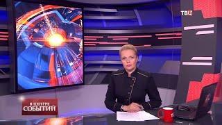 17.07.2020. В центре событий с Анной Прохоровой