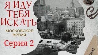 Я иду тебя искать. Московское время. Фильм 1 / Серия 2 / Детектив HD