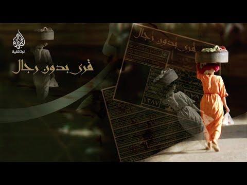 قرى لايعيش فيها الا النساء - افلام وثائقية