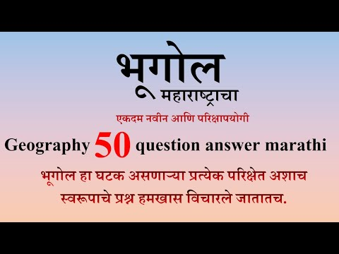महाराष्ट्राचा भूगोल 50 Question Answer, Maharashtra Geography Question Answer Marathi Mpsc