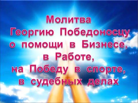 Молитва Георгию Победоносцу о помощи в Бизнесе, в Работе, на Победу в Спорте и в судебных делах