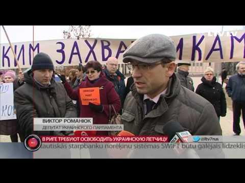 Видео: В Риге требуют освободить украинскую летчицу