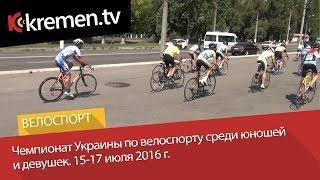 Чемпионат Украины по велоспорту среди юношей и девушек. 15-17 июля 2016 г.