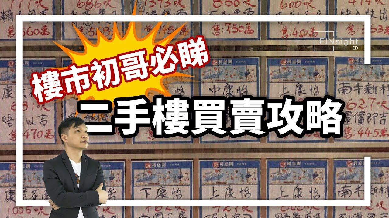 【HEA富|郭釗】樓市初哥必睇 二手樓買賣攻略 - YouTube