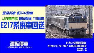 【JR東日本】E217系Y-48編成廃車回送~配9744列車~