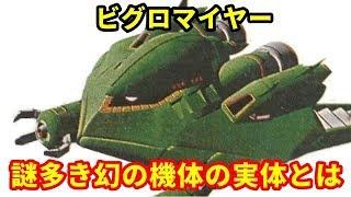 【ガンダム】ビグロマイヤー ビグロの強化版未確認飛行物体!?謎多き幻の機体の実体とは・・・