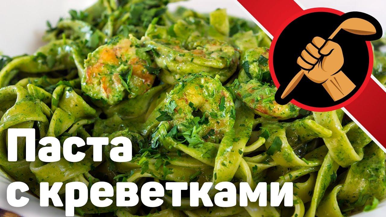 Паста в сливочном зелёном соусе с креветками