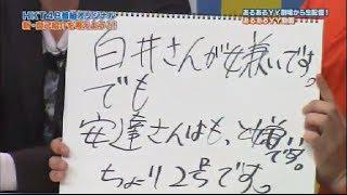 あるあるYY動画(木曜日) MC:カナリア 出演メンバー:熊沢世莉奈 山田...