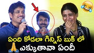 See How Nagarjuna Making Fun With Samantha At U Turn Movie Pre Release Event || Tollywood Book