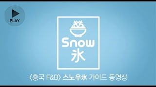 흥국F&B 스노우빙