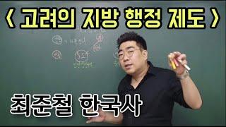 고려의 지방 행정 제도, 대한민국입시학원, 최준철, 한…