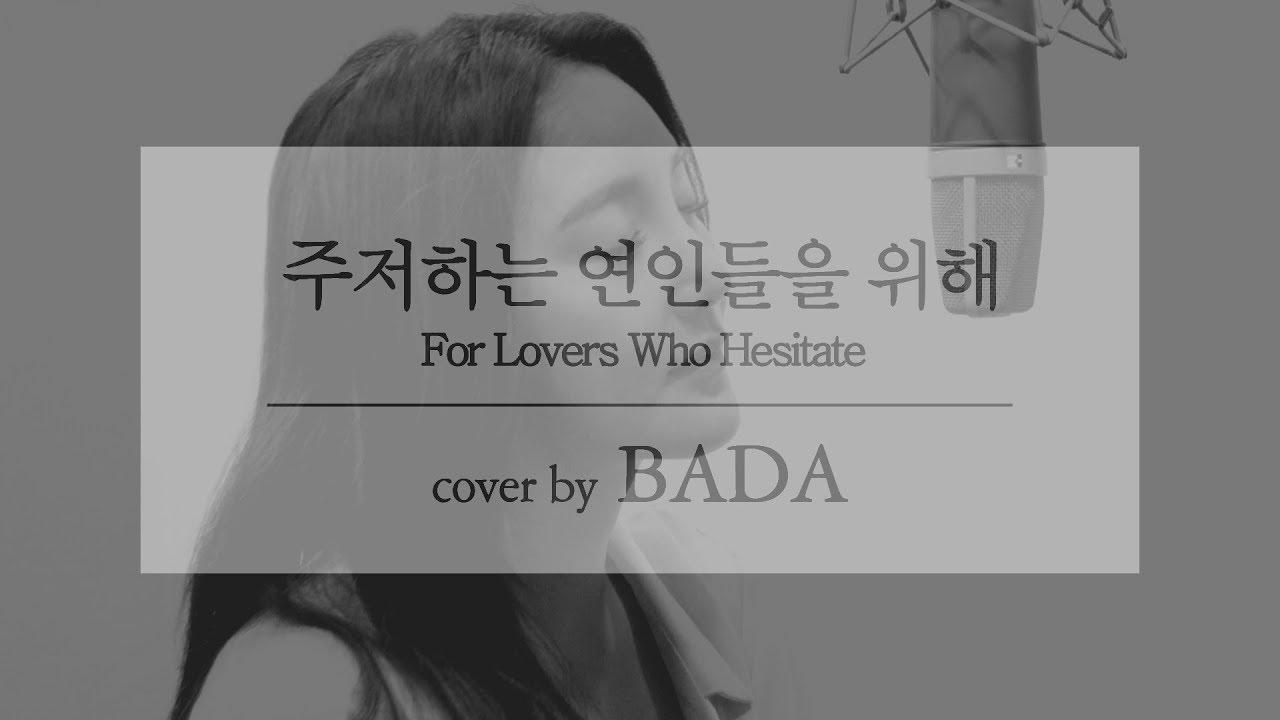 잔나비 (JANNABI) - 주저하는 연인들을 위해(For Lovers Who Hesitate) / cover by BADA
