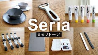 【セリア購入品】モノトーンでおしゃれ!軽くて割れないバンブーシリーズの食器。簡単に千切りができるスライサーや冷蔵庫が見違えるチューブカバーなど